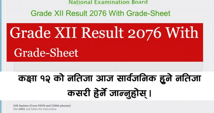 How to check NEB Result 2077 | Grade 12 Result